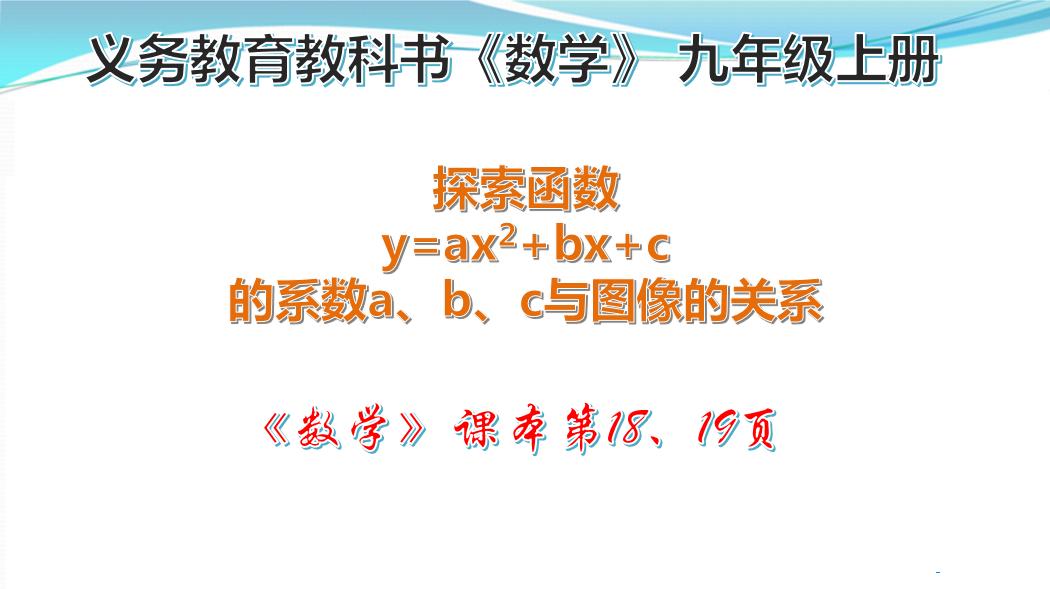 探索函数 y=ax2+bx+c 的系数a、b、c与图像的关系